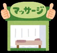 新宿,マッサージ,リラクゼーション,安い,ほぐしの森